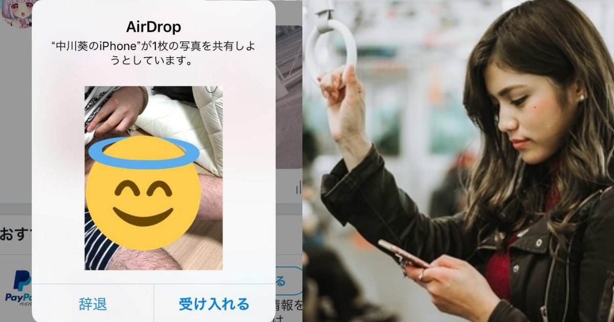 181025 311.jpg?resize=412,232 - 散佈猥褻照的「AirDrop痴漢」日本暴增中!快更改手機設定拒絕騷擾