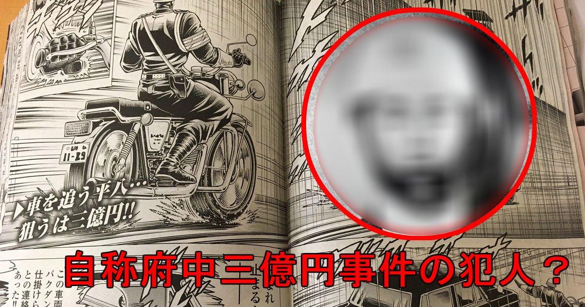 2 43.jpg?resize=636,358 - 【大暴露!!】三億円事件の犯人だと名乗る男が「小説家になろう」で事件の裏側を暴露!