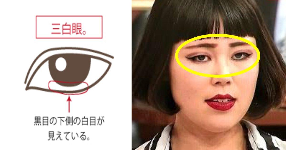 300 1.jpg?resize=1200,630 - 三白眼の芸能人ランキング!ところで「三白眼」ってなに?