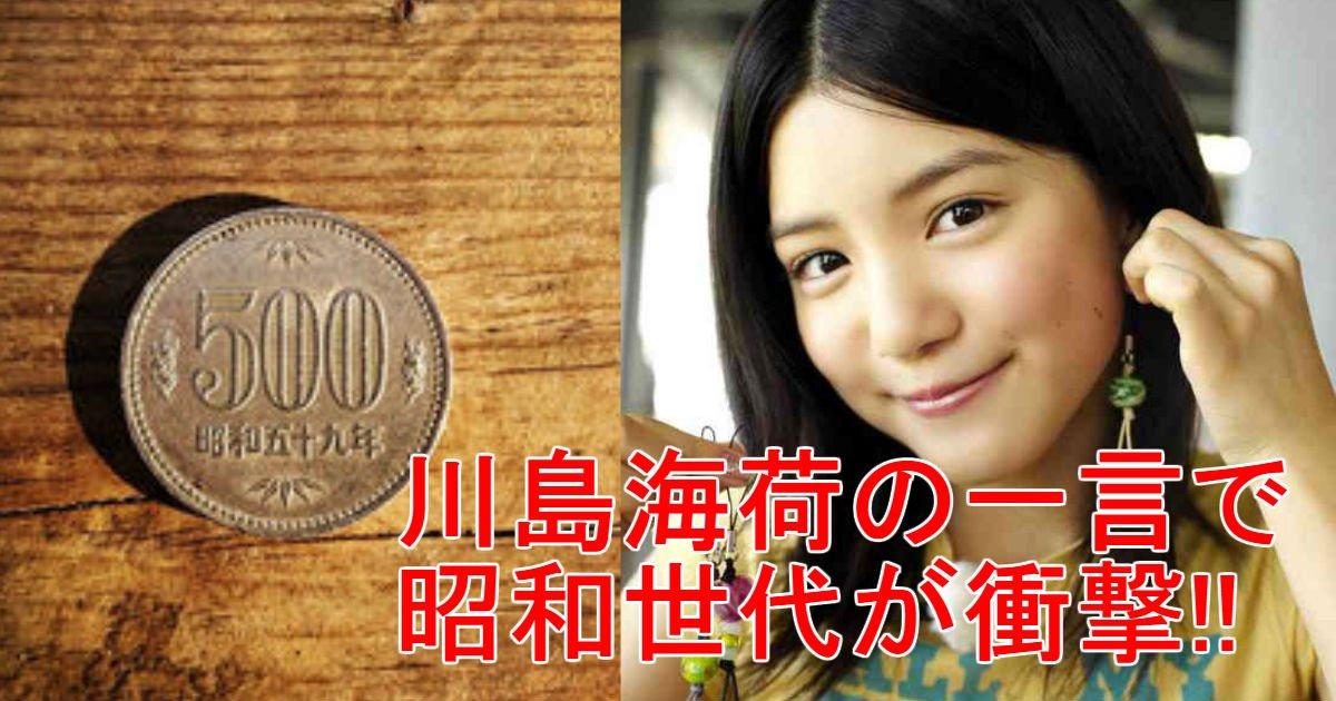 4 18.jpg?resize=1200,630 - 川島海荷の発言に昭和世代は「ショックを受けずにはいられない」!?
