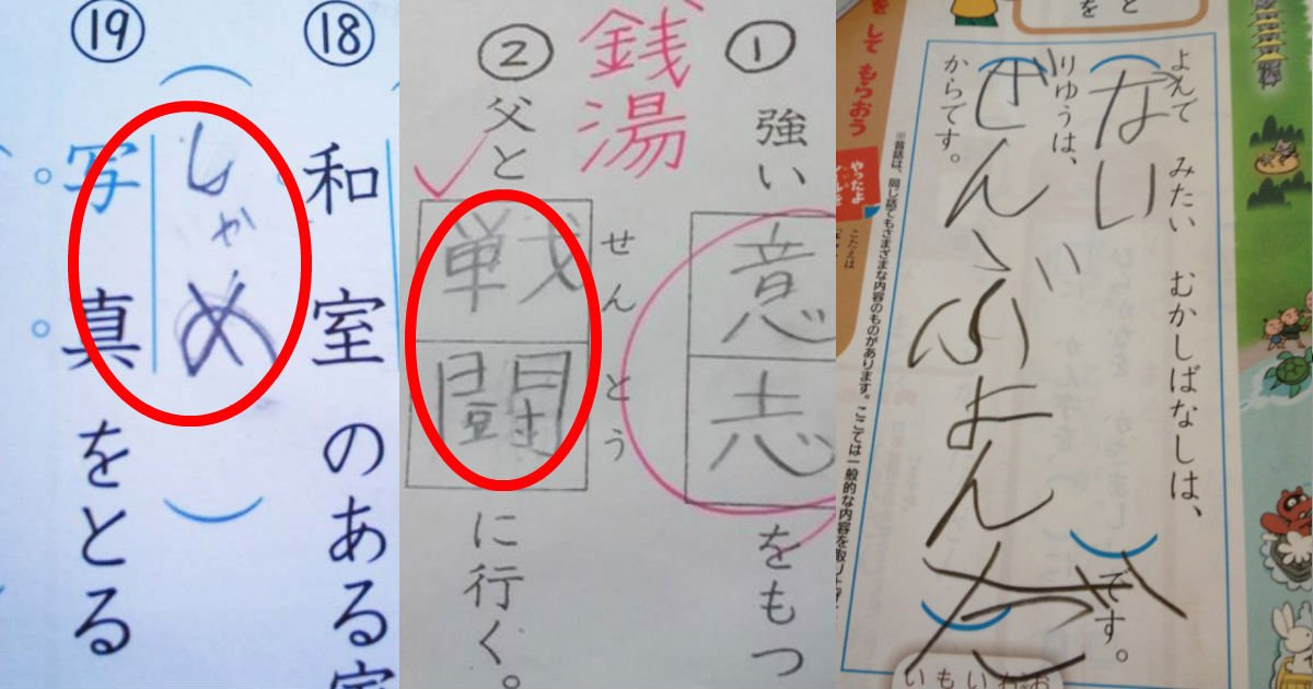 5 68.jpg?resize=1200,630 - 【爆笑】教師が吹き出すwwwセンスありすぎ小学生の爆笑テスト回答まとめ!!
