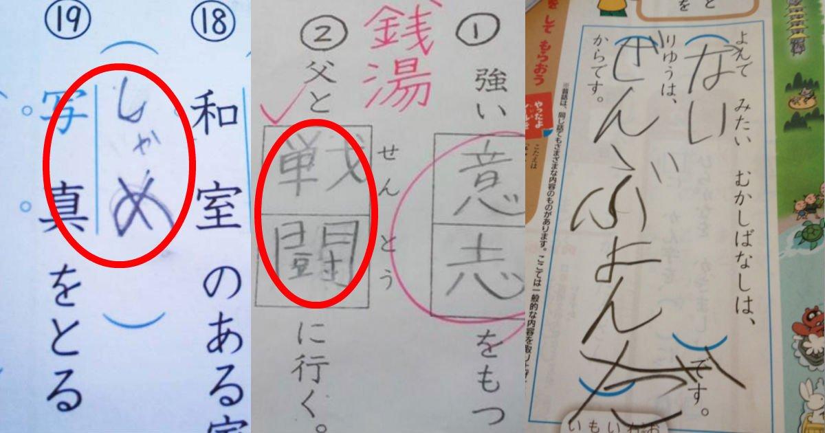 5 68.jpg?resize=412,232 - 【爆笑】教師が吹き出すwwwセンスありすぎ小学生の爆笑テスト回答まとめ!!