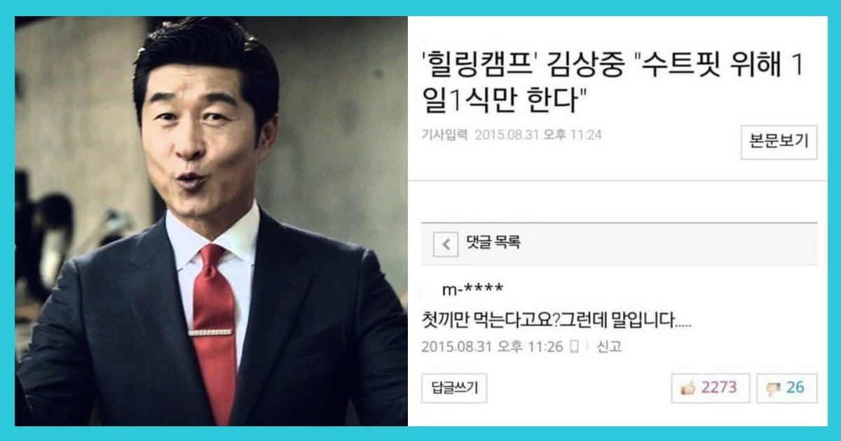 8 164.jpg?resize=1200,630 - 김상중이 1일1식 한다는 기사에 달린 댓글