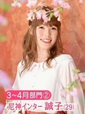 「誠子 奇跡の一枚」の画像検索結果