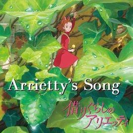 「Arrietty