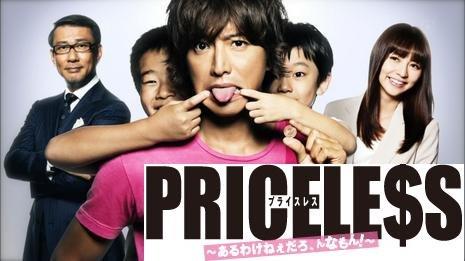 「PRICELESS~あるわけねぇだろ、んなもん!~ 木村拓哉」の画像検索結果