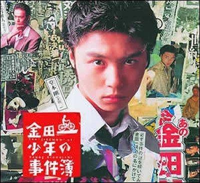 「金田一少年の事件簿 堂本」の画像検索結果