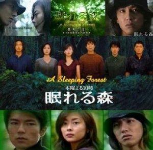 「眠れる森 A Sleeping Forest ドラマ」の画像検索結果