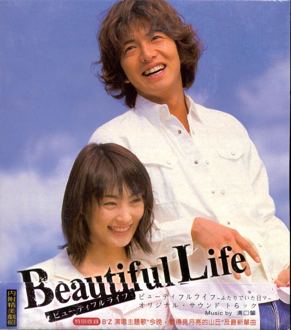 「Beautiful Life~ふたりでいた日々~」の画像検索結果