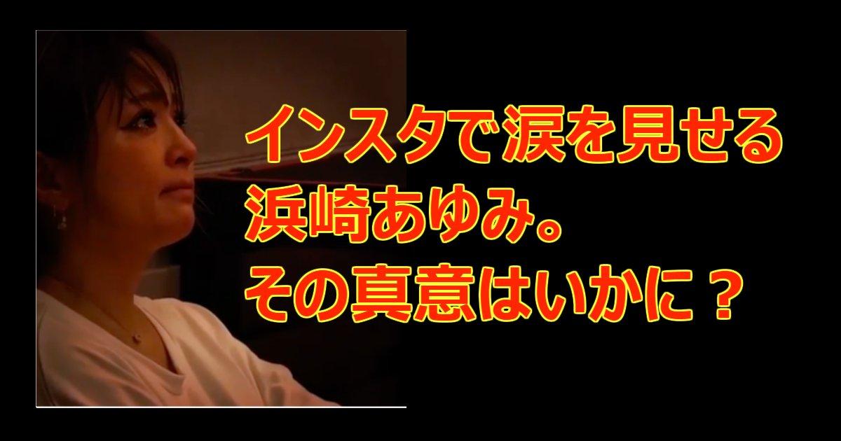 ayu.png?resize=648,365 - 浜崎あゆみ、自身のインスタに涙を流す動画を投稿し、ファンから心配の声相次ぐ