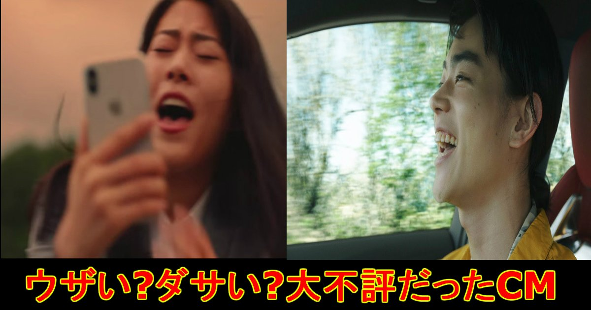 cm.jpg?resize=636,358 - 菅田将暉・高畑充希の出演CMに悲惨殺到!?ダサい⁉ウザい⁉