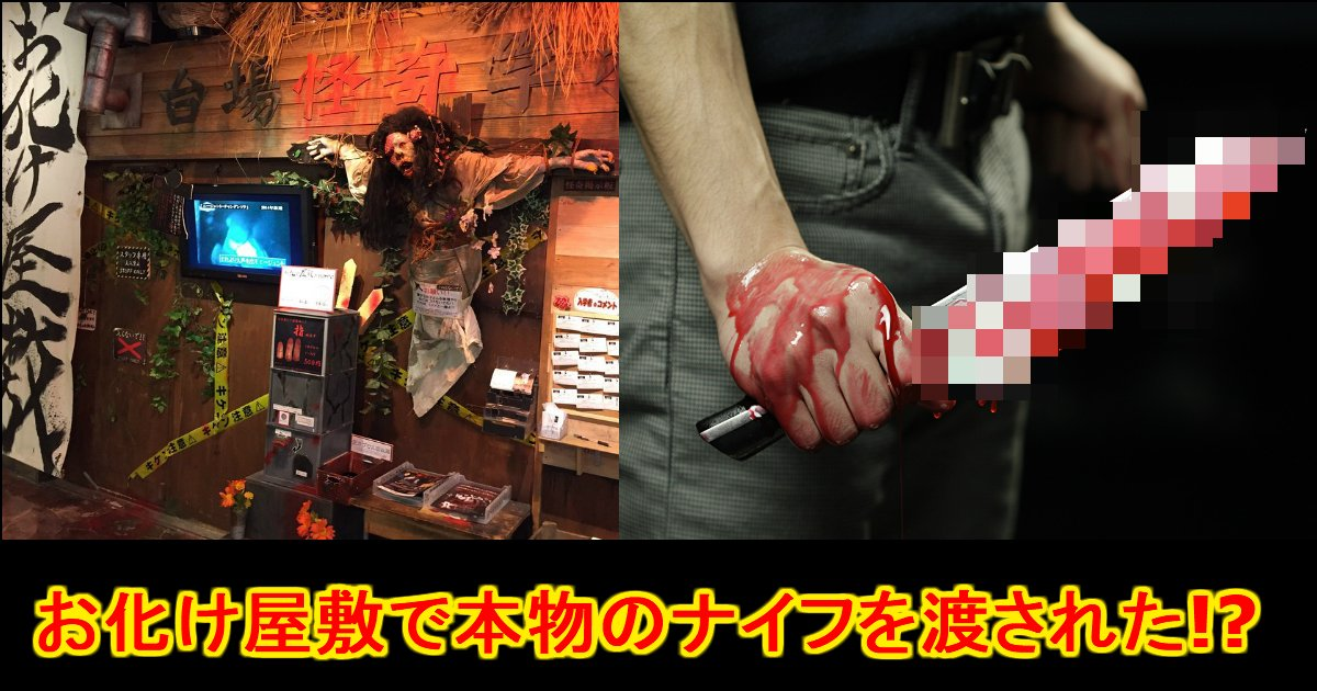 "e3838ae382a4e38395 1.jpg?resize=412,232 - お化け屋敷で渡されたナイフが小道具ではなく""本物""だった!?"