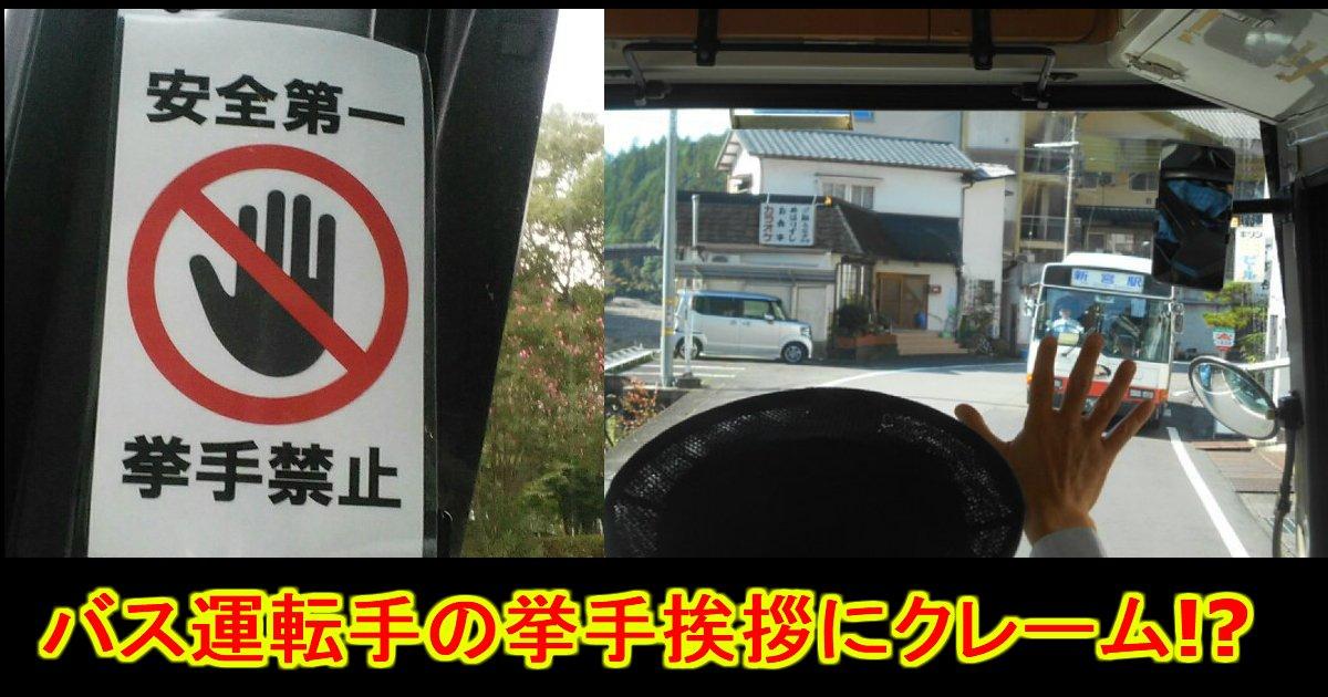 e38390e382b9.jpg?resize=1200,630 - バス営業所に「挙手挨拶をやめろ」とクレーム!?しかし運転手たちは...