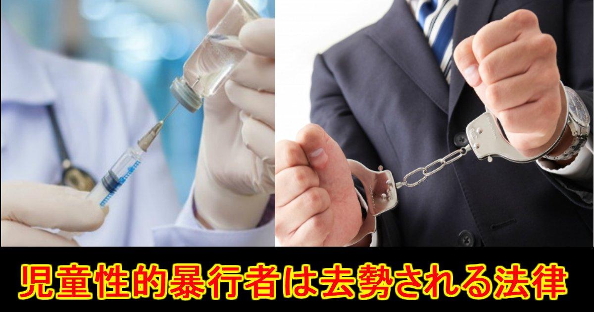 e680a7e79a84e89990e5be85.jpg?resize=648,365 - 【朗報】児童に対する性的暴行で有罪判決を受けた者に薬で去勢する法律が施行!