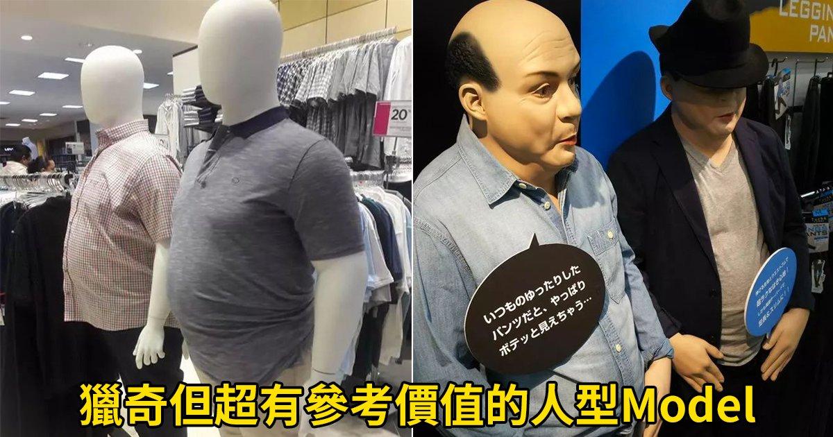 e69caae591bde5908d 1 1.png?resize=300,169 - 日本Sogo人型模特打破常規!網友讚:「終於有參考價值了!」