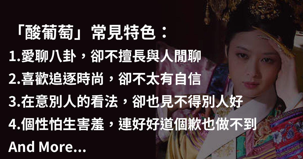 e69caae591bde5908d 1 2.png?resize=300,169 - 研究證實 台灣人普遍「見不得別人好」 心理學家:試試這「3步驟」化解嫉妒的毒
