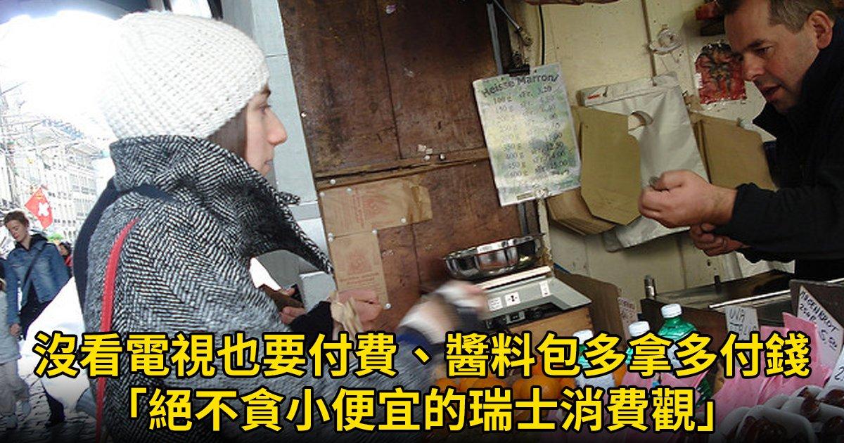 e69caae591bde5908d 1 3.png?resize=412,232 - 瑞士消費觀:醬料包、看電視,一切講求「使用者付費」,台灣做得到嗎?