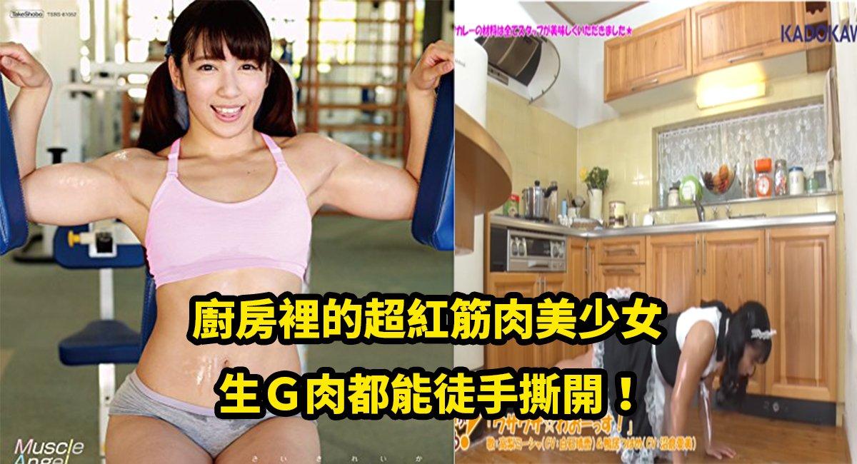 e7ad8be88289e7be8ee5b091e5a5b3.jpg?resize=648,365 - (有片)超口愛筋肉美少女,超狂料理過程!一起捏爆所有食材吧~啊嘶~