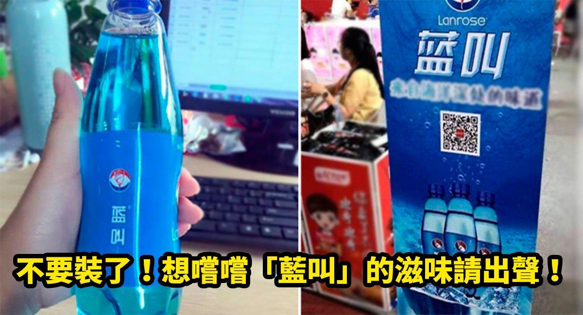 e8978de58fab.jpg?resize=412,232 - 所謂的無恥度行銷!中國推出一款「藍叫」上市1年銷售超過一億瓶!
