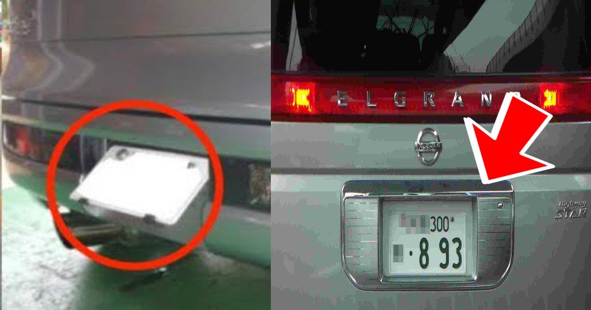 """e8bb8a.jpg?resize=412,232 - 絶対に近寄ってはいけない""""車のナンバープレート""""の特徴は!?"""