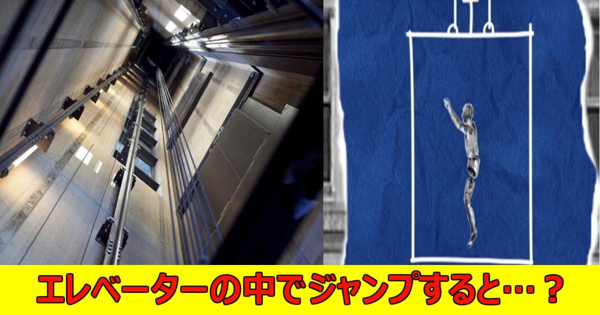 elevater.png?resize=1200,630 - 【気になる】もしも落下するエレベーターの中でジャンプすればどうなる?