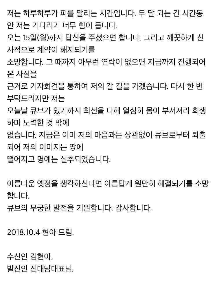 현아 최후통첩 편지 | 인스티즈