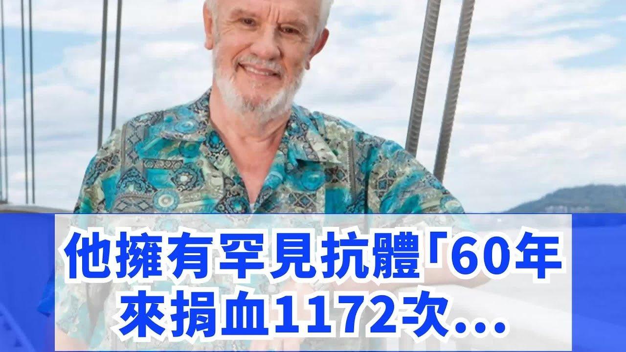 img 5bb554c7e29c1.png?resize=648,365 - 天生英雄!澳洲老翁血液含罕見抗體 60年救240萬條命!