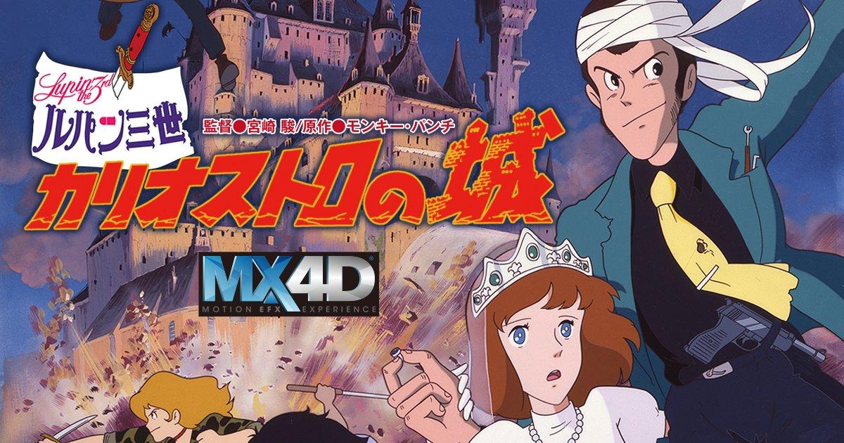 lupun.png?resize=300,169 - 人気アニメ映画ランキング!アニメ映画って泣けるよね