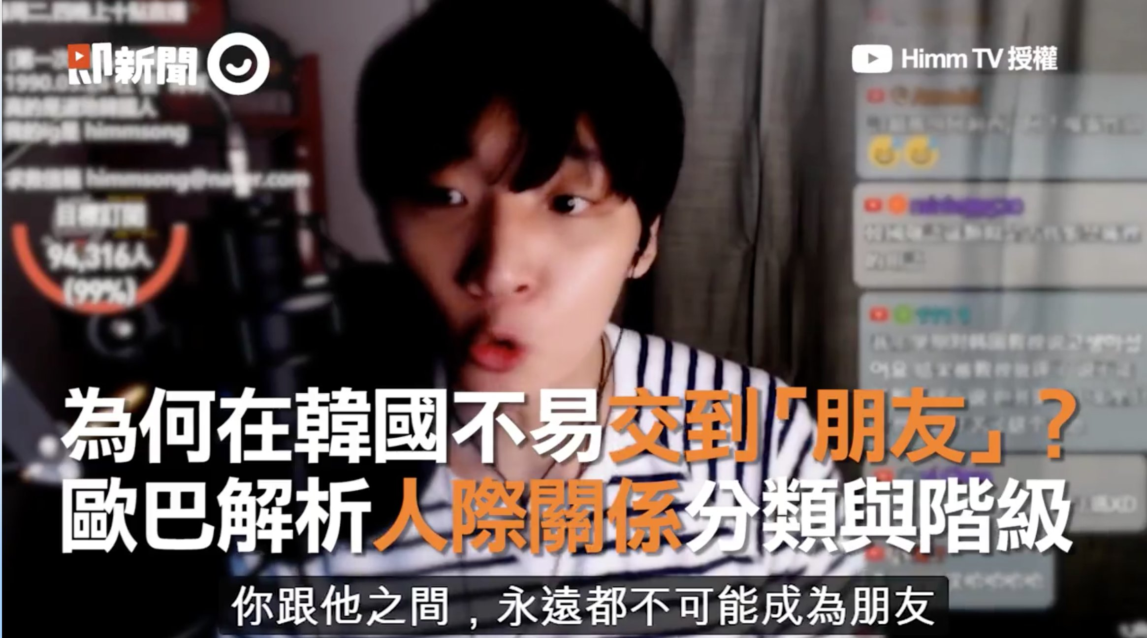 screen shot 2018 10 03 at 4 40 19 pm.png?resize=412,232 - 為何在韓國不易交到「朋友」? 歐爸解析韓國人際生態:「一句話定生死!」