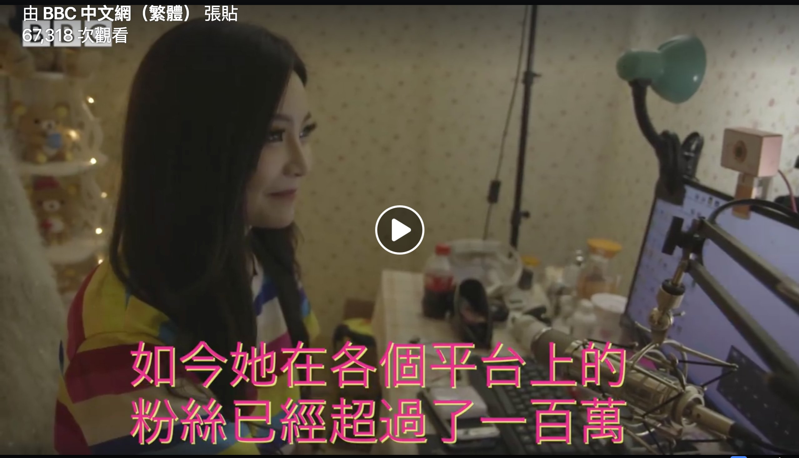 screen shot 2018 10 25 at 3 31 17 pm.png?resize=412,232 - 直播真的那麼好做?BBC記錄中國網絡女主播背後的辛酸故事「直播主的人生」!
