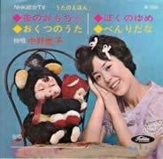 「中野慶子 うたのおねえさん」の画像検索結果