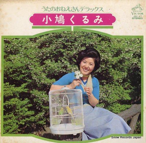 「小鳩くるみ うたのおねえさん」の画像検索結果