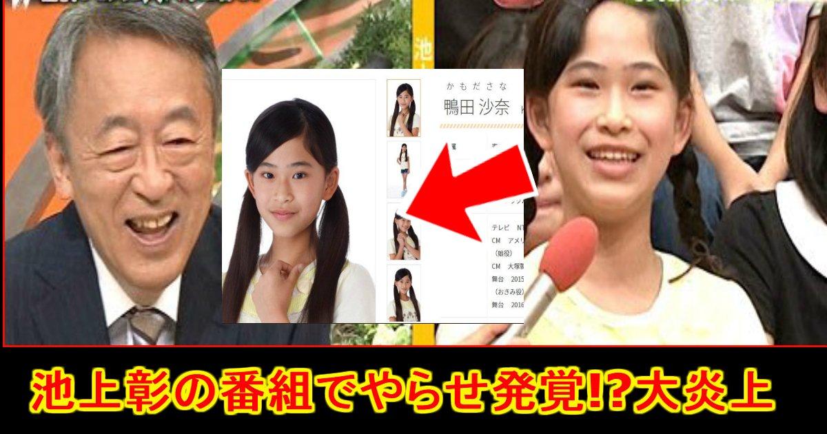 unnamed file 1.jpg?resize=636,358 - 【~池上彰スペシャル~】大人気番組が『やらせ』『パクリ』疑惑!?