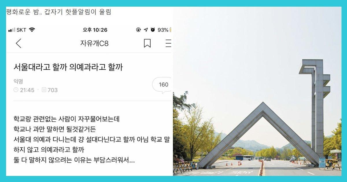 """10 8.jpg?resize=1200,630 - """"서울대라고 할까 의예과라고 할까"""""""