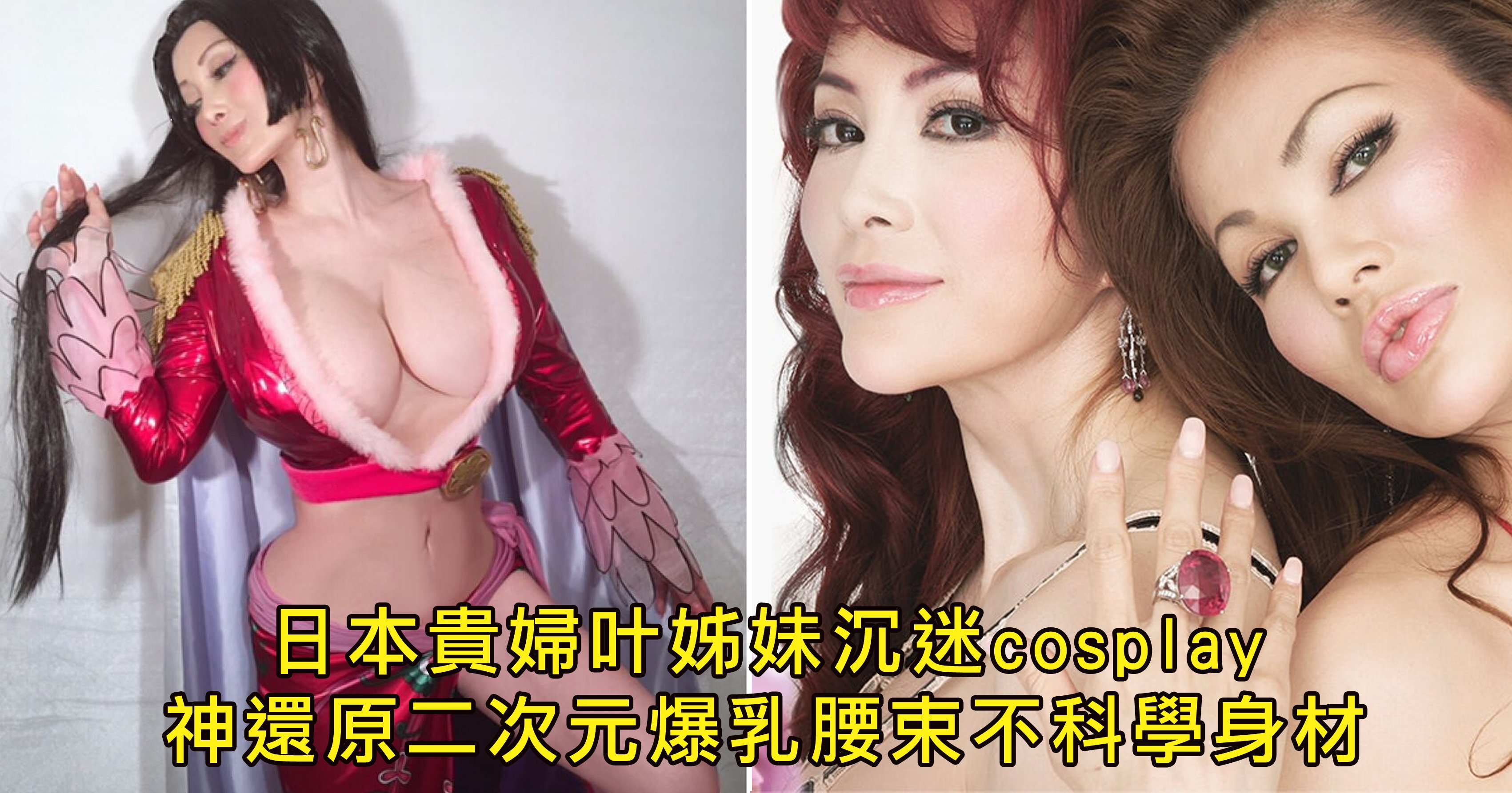 181029 216.jpg?resize=300,169 - 這才是真正的蛇姬!日本貴婦迷上cosplay,神還原二次元爆乳身材