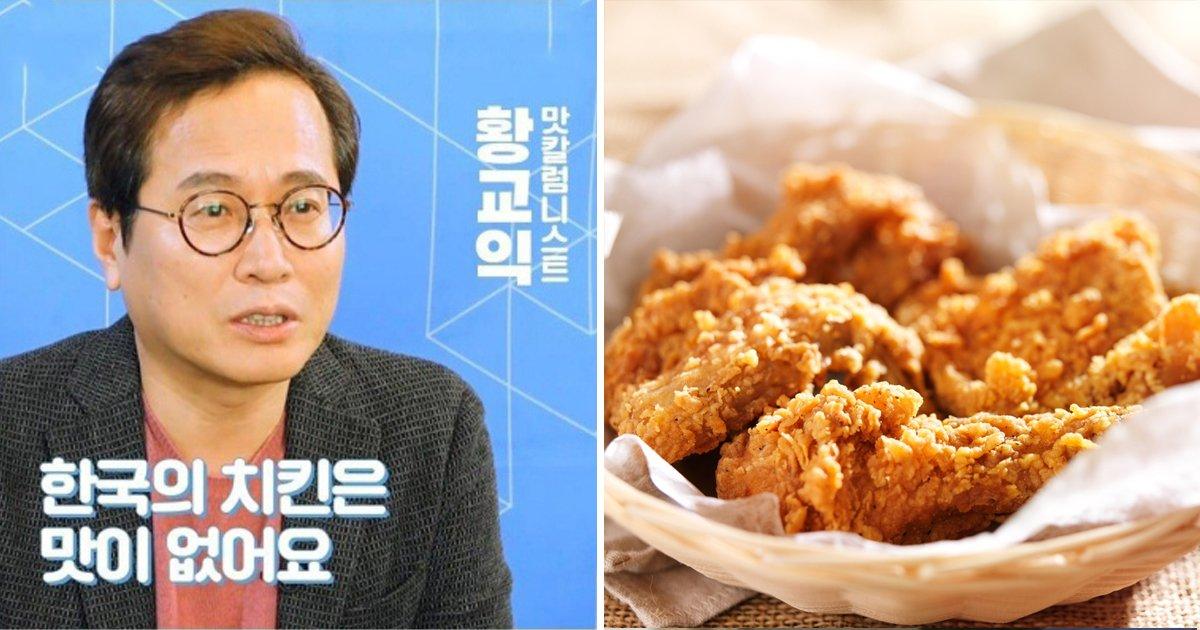 4 273.jpg?resize=1200,630 - 한국 치킨은 맛없다는 황교익의 논리