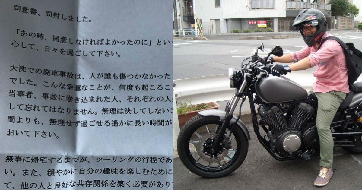 5 25.jpg?resize=1200,630 - 同封の親からの手紙に、息子は涙した…「バイクの同意書を送って!」