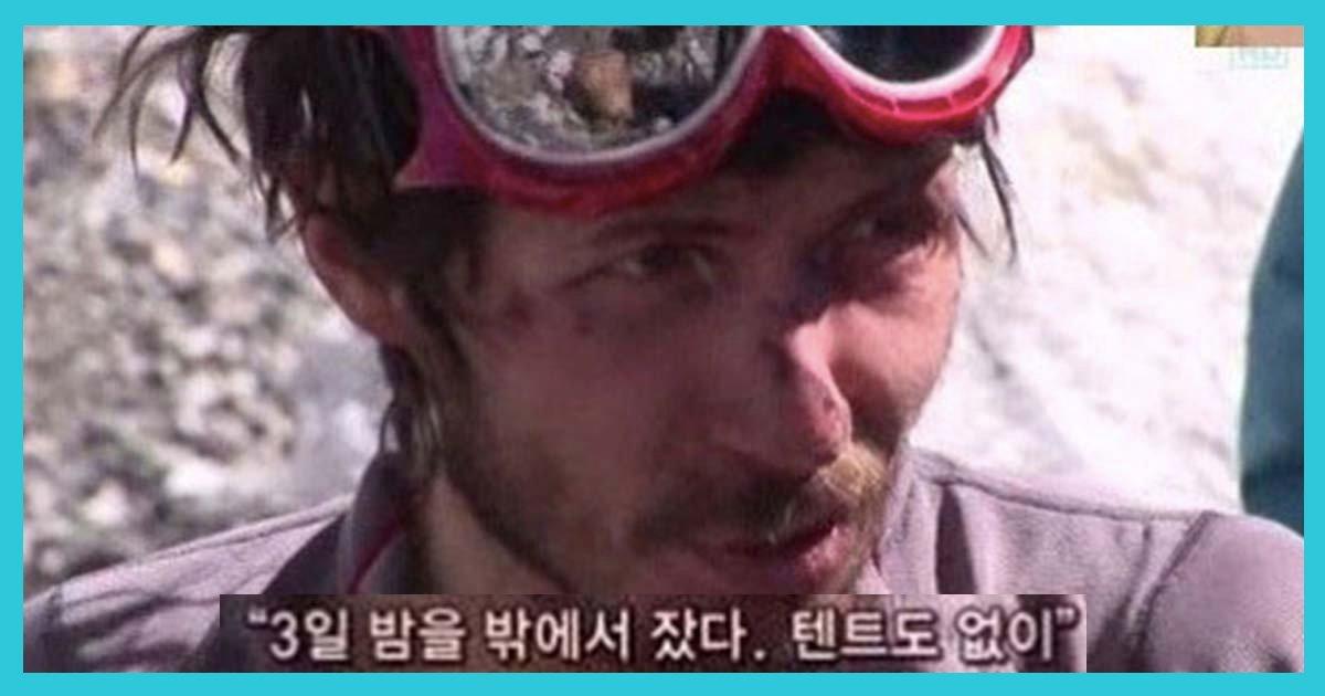 5 40.jpg?resize=1200,630 - 산에 버려진 외국인을 구조한 한국 산악팀