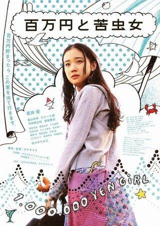 映画 百万円と苦虫女에 대한 이미지 검색결과