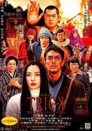 TRICK劇場版 映画에 대한 이미지 검색결과