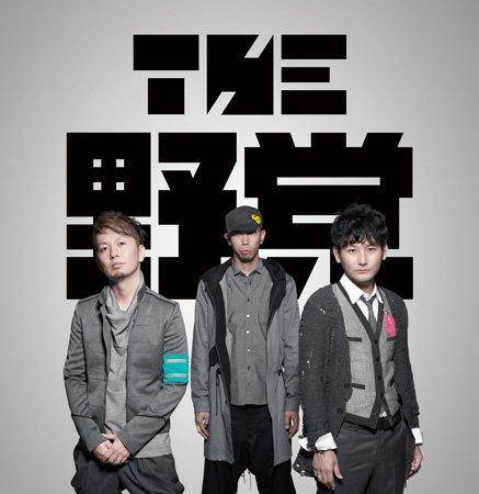 「THE野党 湘南乃風」の画像検索結果
