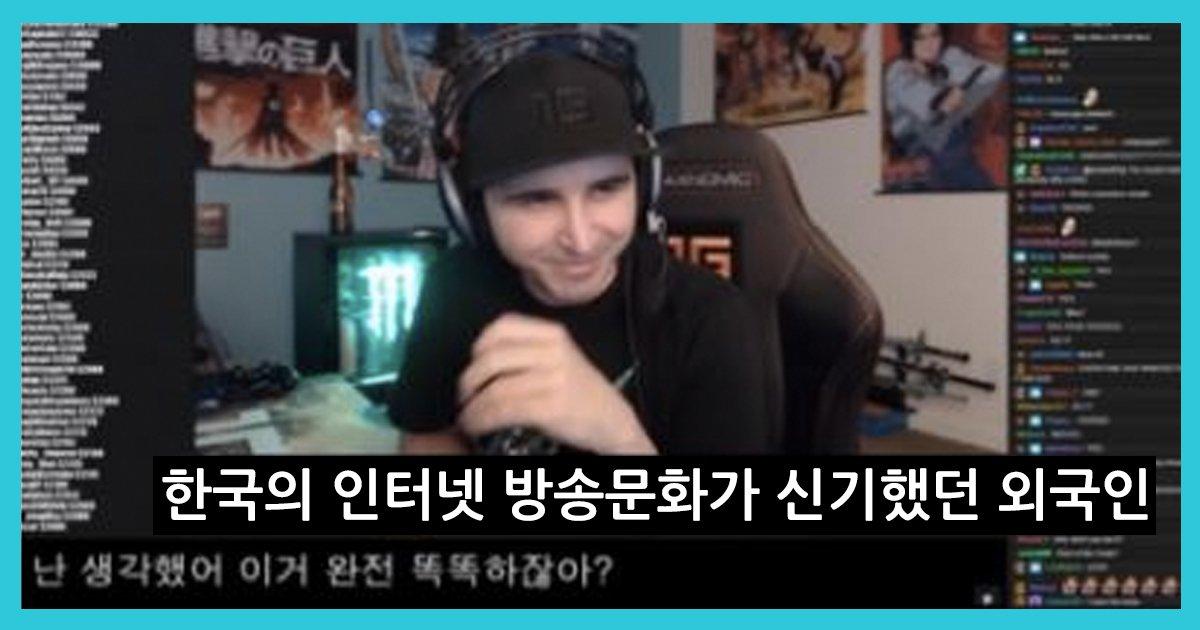 9 23.jpg?resize=412,232 - 한국의 인터넷 방송문화가 신기했던 외국인