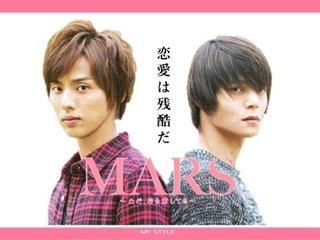 MARS〜ただ、君を愛してる〜 映画에 대한 이미지 검색결과
