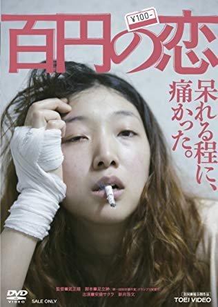 百円の恋 映画에 대한 이미지 검색결과