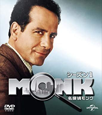 名探偵モンク ドラマ에 대한 이미지 검색결과