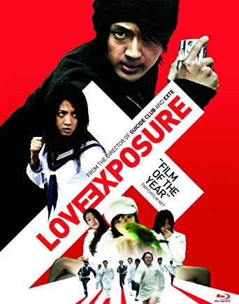 愛のむきだし  映画에 대한 이미지 검색결과