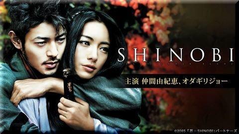 SHINOBI 映画에 대한 이미지 검색결과