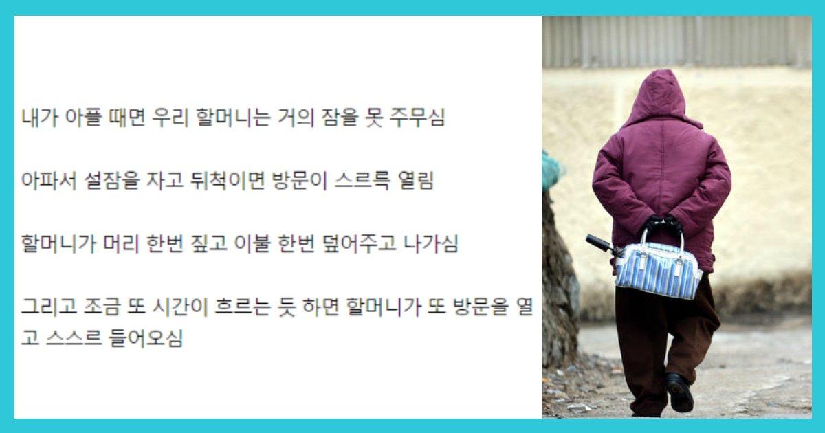 article thumbnail110803.png?resize=1200,630 - 세상에 둘도 없는 우리 할머니 이야기