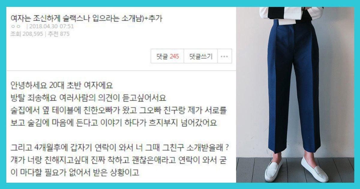 article thumbnail111405.png?resize=1200,630 - 여자는 슬랙스나 입으라는 소개남
