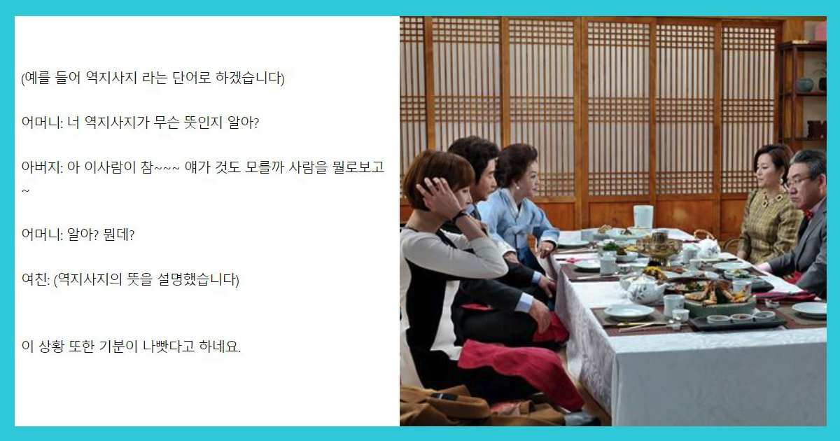 "article thumbnail111902.png?resize=1200,630 - ""여친보다 저희 어머니가 잘못했어요?"""